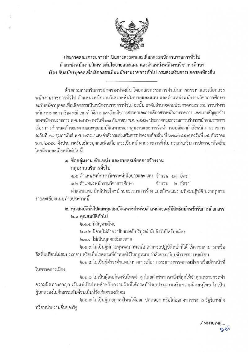 ข่าวดี กรมส่งเสริมการปกครองท้องถิ่น ประกาศรับสมัครบุคคลเพื่อเลือกสรรเป็นพนักงานราชการทั่วไป จำนวน 2 ตำแหน่ง 19 อัตรา (วุฒิ ป.ตรี ป.โท) รับสมัคสอบทางอินเทอร์เน็ต ตั้งแต่วันที่ 16-24 ม.ค. 2560