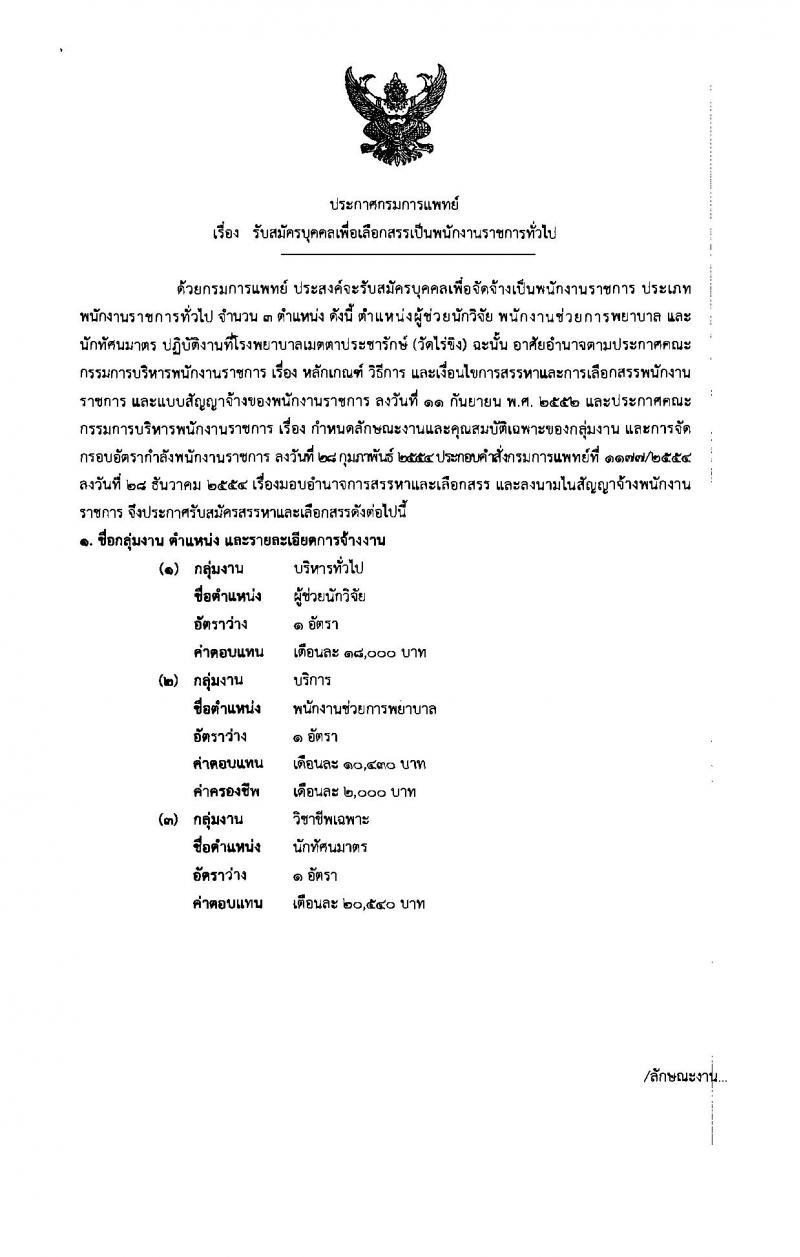 กรมการแพทย์ (โรงพยาบาลเมตตาประชารักษ์) รับสมัครบุคคลเพื่อเลือกสรรเป็นพนักงานราชการทั่วไป จำนวน 3 ตำแหน่ง 3 อัตรา (วุฒิ ม.ต้น ม.ปลาย ป.ตรี) รับสมัครสอบตั้งแต่วันที่ 9-20 ม.ค. 2560