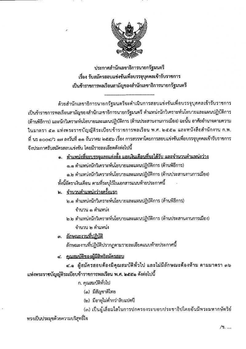 สำนักเลขาธิการนายกรัฐมนตรี ประกาศรับสมัครสอบแข่งขันเพื่อบรรจุบุคคลเข้ารับราชการในตำแหน่งนักวิเคราะห์นโยบายและแผนปฏิบัติการ ครั้งแรก จำนวน 3 อัตรา (วุฒิ ป.ตรี ป.โท) รับสมัครสอบทางอินเทอร์เน็ตตั้งแต่วันที่ 27 ม.ค. – 17 ก.พ.2560