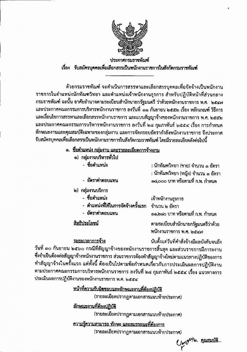 โอกาสดี กรมราชทัณฑ์ ประกาศรับสมัครบุคลเพื่อเลือกสรรเป็นพนักงานราชการ จำนวน 2 ตำแหน่ง 4 อัตรา (วุฒิ ปวช. ป.ตรี) รับสมัครสอบทางอินเทอร์เน็ต ตั้งแต่วันที่ 8-22 ก.พ. 2560