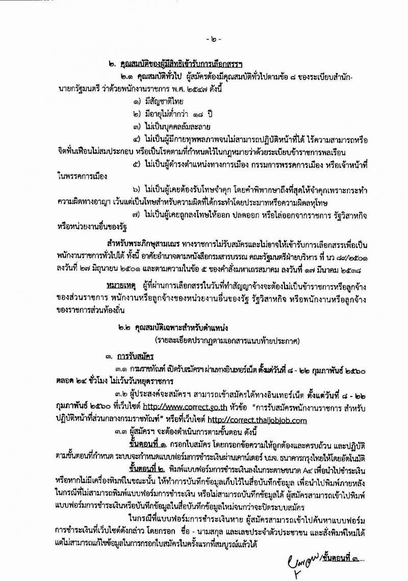 กรมราชทัณฑ์ ประกาศรับสมัครบุคลเพื่อเลือกสรรเป็นพนักงานราชการ จำนวน 2 ตำแหน่ง 4 อัตรา (วุฒิ ปวช. ป.ตรี) รับสมัครสอบทางอินเทอร์เน็ต ตั้งแต่วันที่ 8-22 ก.พ. 25