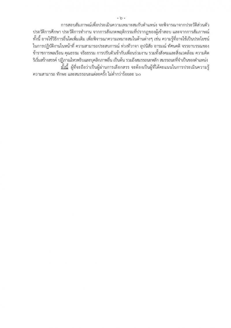 กรมควบคุมโรค ประกาศรับสมัครบุคคลเพื่อเลือกสรรเป็นพนักงานราชการทั่วไป จำนวน 3 ตำแหน่ง 3 อัตรา (วุฒิ ปวส. ป.ตรี) รับสมัครสอบตั้งแต่วันที่ 23 ก.พ. - 10 มี.ค. 2560