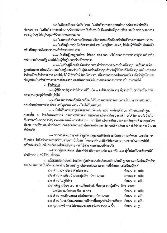 กรมการทหารช่าง ทหารบก ประกาศรับสมัครทหารกองหนุนและบุคคลพลเรือนชายเข้ารับราชการ (อัตราสิบเอก) จำนวน 150 อัตรา วุมิ ปวช. รับสมัครสอบตั้งแต่วันที่ 2-15 มี.ค. 2560