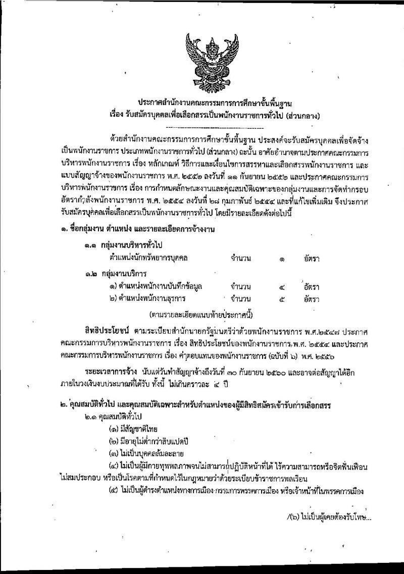 สำนักงานคณะกรรมการการศึกษาขั้นพื้นฐาน ประกาศรับสมัครบุคคลเพื่อเลือกสรรเป็นพนักงานราชการทั่วไป (ส่วนกลาง) จำนวน 10 อัตรา (วุฒิ ปวส. ป.ตรี) รับสมัครสอบตั้งแต่วันที่ 27 ก.พ. – 8 มี.ค. 2560