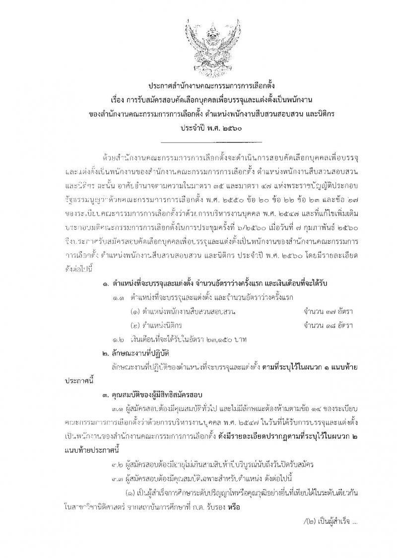 สำนักงานคณะกรรมการการเลือกตั้ง ประกาศรับสมัครสอบคัดเลือกบุคคลเพื่อบรรจุและแต่งตั้งเป็นข้าราชการ จำนวน 2 ตำแหน่ง 55 อัตรา (วุฒิ ป.ตรี) รับสมัครสอบทางอินเทอร์เน็ต ตั้งแต่วันที่ 6-26 มี.ค. 2560