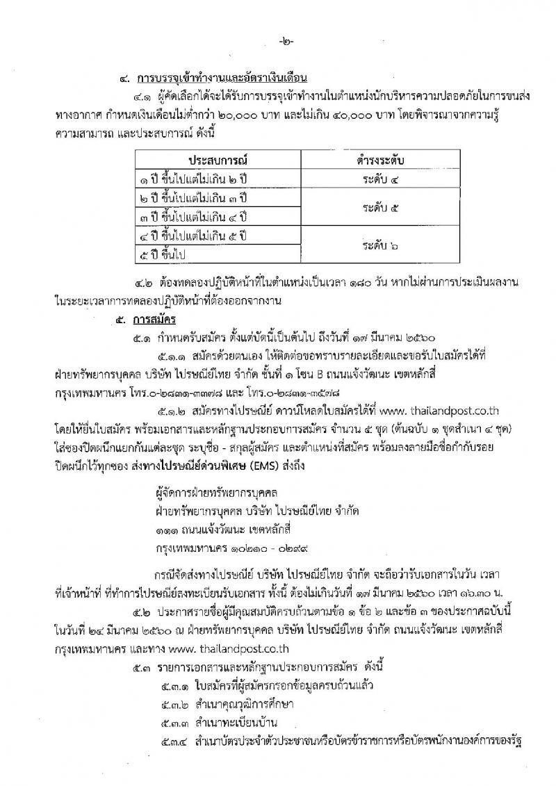 บริษัท ไปรษณีย์ไทย จำกัด ประกาศรับสมัครบุคคลเพื่อคัดเลือกเข้าดำรงตำแหน่ง จำนวน 2 ตำแหน่ง 3 อัตรา (วุฒิ ป.ตรี) รับสมัครสอบตั้งแต่บัดนี้ ถึง 17 มี.ค. 2560