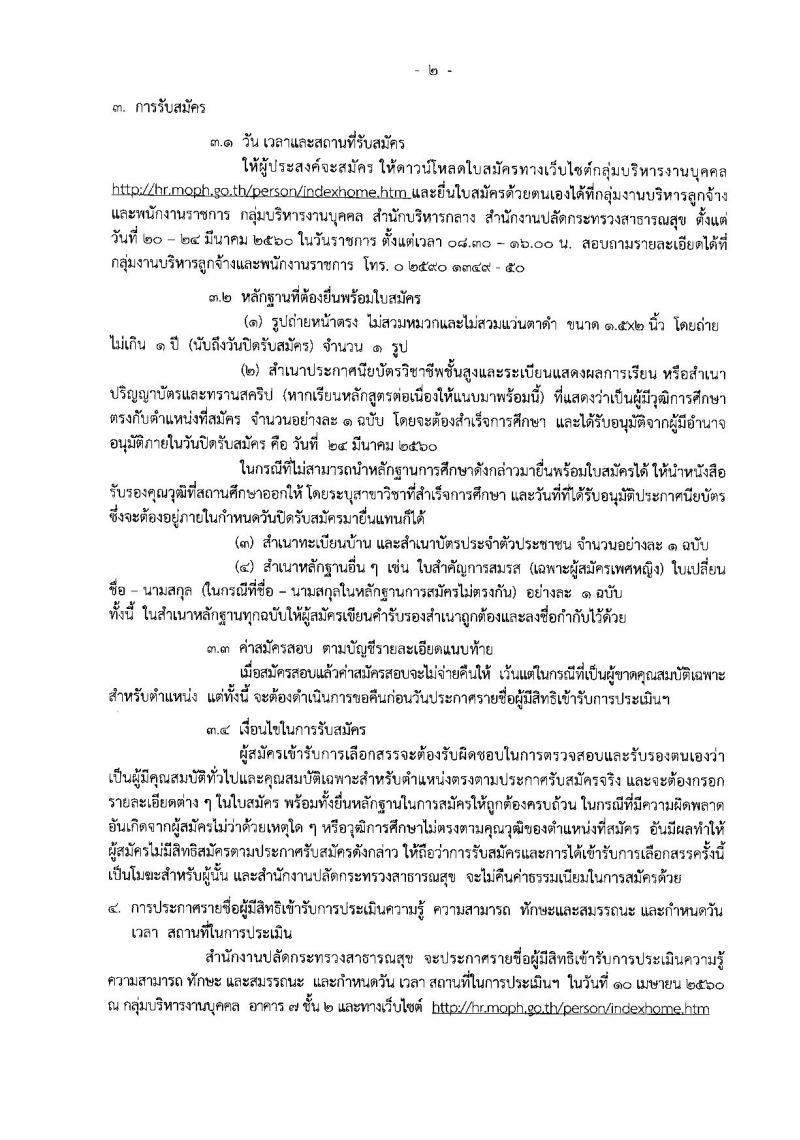 สำนักงานปลัดกระทรวงสาธารณสุข ประกาศรับสมัครบุคคลเพื่อเลือกสรรเป็นพนักงานราชการทั่วไป จำนวน 8 ตำแหน่ง 12 อัตรา (วุฒิ ปวส. ป.ตรี ป.โท) รับสมัครสอบตั้งแต่วันที่ 20-24 มี.ค. 2560