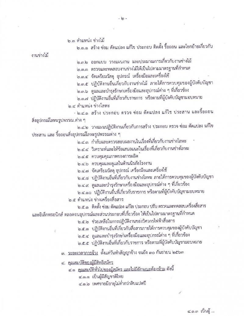 กรมสื่อสารอิเล็กทรอนิกส์ ทหารอาการ ประกาศรับสมัครบุคคลเพื่อเลือกสรรเป็นพนักงานราชการทั่วไป จำนวน 6 อัตรา (วุฒิ ปวช.) การรับสมัครสอบตั้งแต่วันที่ 20 มี.ค. - 7 เม.ย. 2560