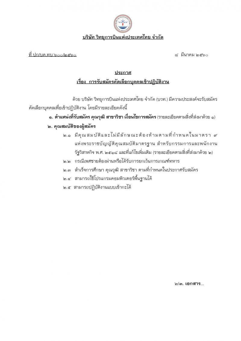 บริษัท วิทยุการบินแห่งประเทศไทย จำกัด (บวท.) รับสมัครสอบบุคคลเพื่อเลือกสรรเข้าปฏิบัติงาน จำนวน 3 ตำแหน่ง 58 อัตรา (วุฒิ ป.ตรี) รับสมัครสอบตั้งแต่วันที่ 1-2 เม.ย. 2560