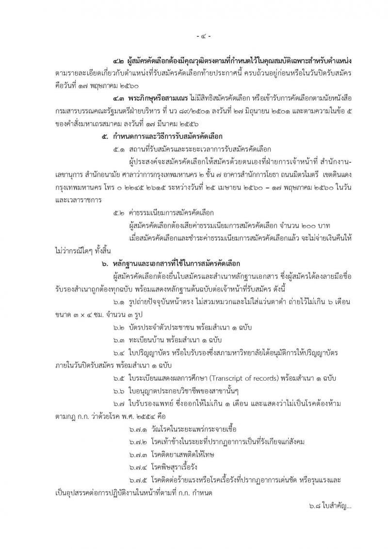 สำนักงานคณะกรรมการข้าราชการกรุงเทพมหานคร ประกาศรับสมัครคัดเลือกเพื่อบรรจุและแต่งตั้งบุคคลเข้ารับราชการ สังกัดสำนักอนามัย ครั้งที่ 1/2560 จำนวน 10 ตำแหน่ง 85 อัตรา (วุฒิ ปวช. ปวส. วิชาชีพเฉพาะ ป.ตรี) รับสมัครสอบตั้งแต่วันที่ 25 เม.ย. - 17 พ.ค. 2560
