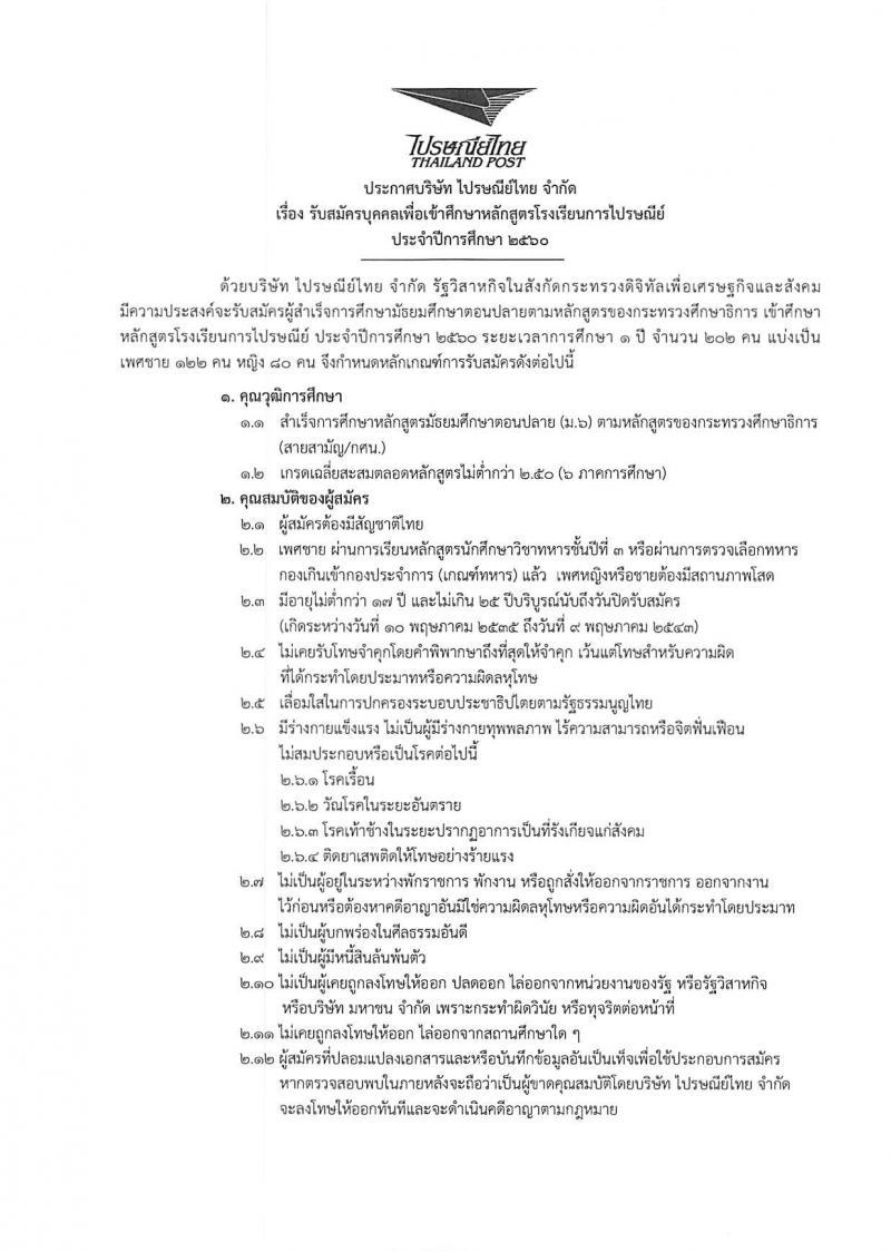 บริษัท ไปรษณีย์ไทย จำกัด ประกาศรับสมัครบุคคลเพื่อเข้าศึกษาหลักสูตรโรงเรียนการไปรษณีย์ ประจำปีการศึกษา 2560 จำนวน 202 คน (เพศชาย 122 คน หญิง 80 คน) (วุฒิ ม.ปลาย) รับสมัครสอบทางอินเทอร์เน็ต ตั้งแต่วันที่ 18 เม.ย. - 9 พ.ค. 2560