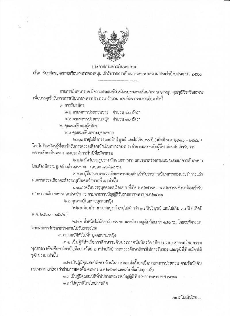 กรมการเงินทหารบก ประกาศรับสมัครบุคคลพลเรือน/ทหารกองหนุน เข้ารับราชการเป็นนายทหารประทวน จำนวน 70 อัตรา (ชาย 40 อัตรา หญิง 30 อัตรา วุฒิ ปวช.) รับสมัครสอบตั้งแต่วันที่ 25 - 28 เม.ย. 2560