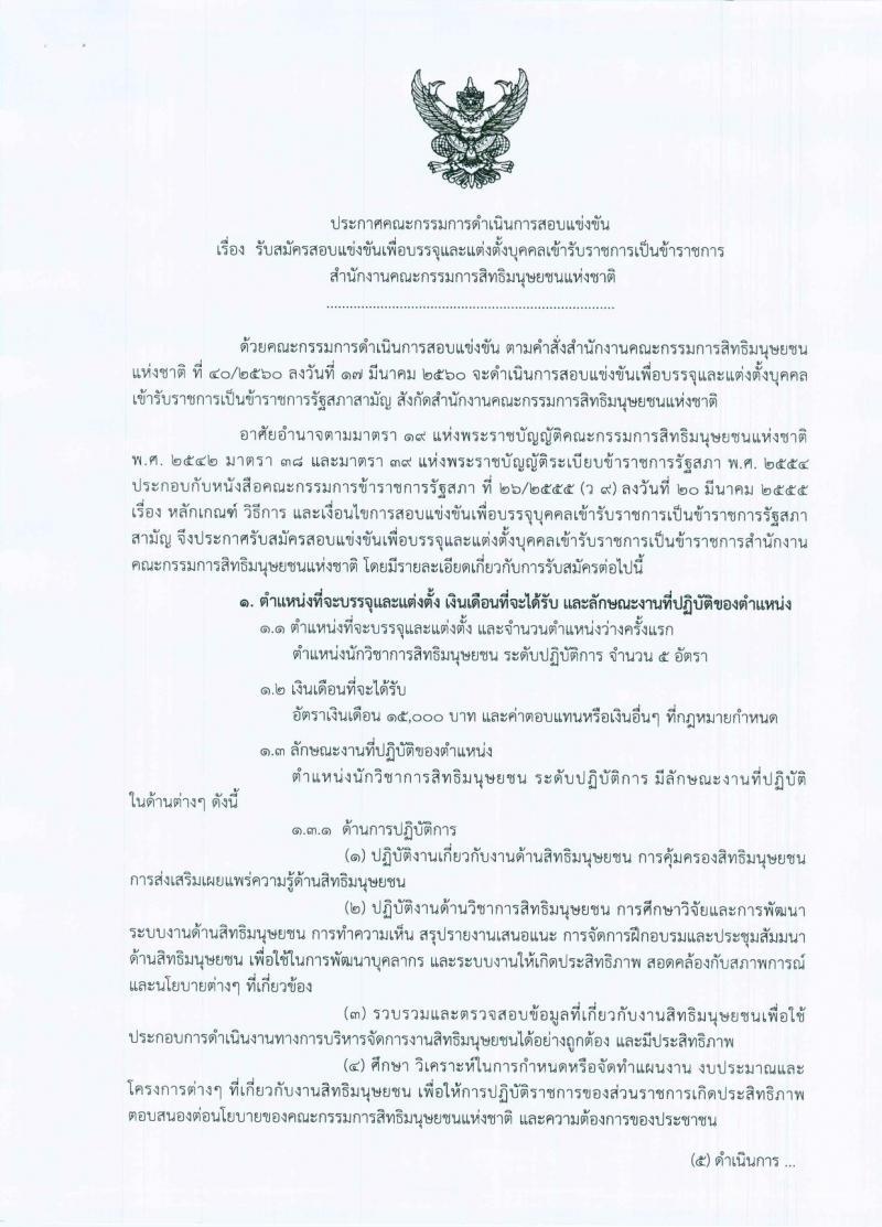 สำนักงานคณะกรรมการสิทธิมนุษยชนแห่งชาติ  ประกาศรับสมัครสอบแข่งขันเพื่อบรรจุและแต่งตั้งบุคคลเข้ารับราชการ จำนวนครั้งแรก 5 อัตรา (วุฒิ ป.ตรี) รับสมัครสอบทางอินเทอร์เน็ต ตั้งแต่วันที่ 1-31 พ.ค. 2560