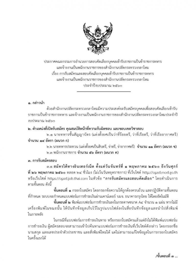 สำนักปลัดกระทรวงกลาโหม ประกาศรับสมัครสอบคัดเลือกบุคคลเข้ารับราชการเป็นข้าราชการและจ้างเป็นพนักงานราชการ จำนวน 81 อัตรา (วุฒิ ม.ปลาย ปวช. ปวส. ป.ตรี) รับสมัครสอบทางอินเทอร์เน็ต ตั้งแต่วันที่ 1-26 พ.ค. 2560