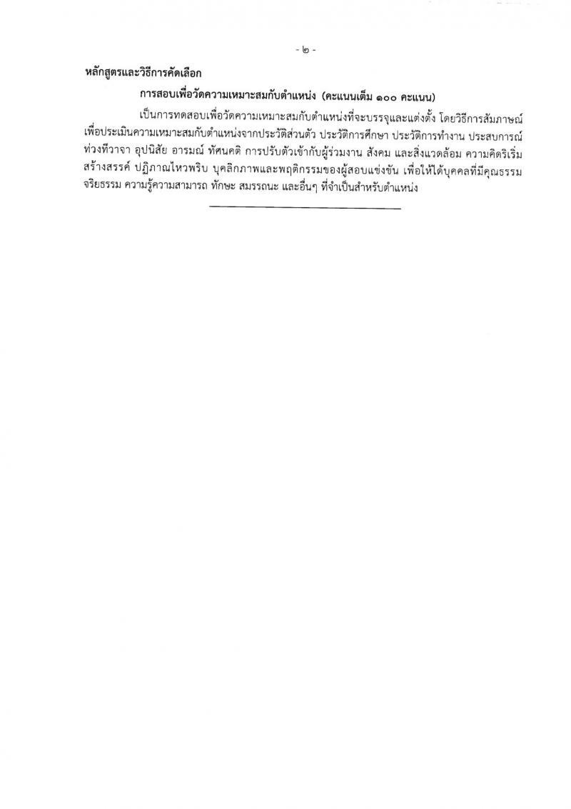 กรมโยธาธิการและผังเมือง ประกาศรับสมัครคัดเลือกเพื่อบรรจุและแต่งตั้งบุคคลเข้ารับราชการ จำนวน 3 ตำแหน่ง 3 อัตรา (วุฒิ ป.เอก) รับสมัครสอบตั้งแต่วันที่ 8 พ.ค. - 30 มิ.ย. 2560