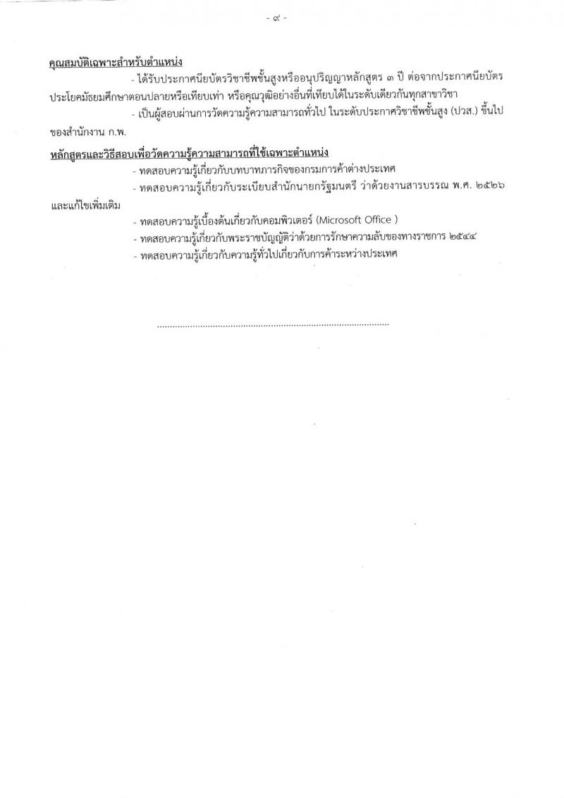 กรมการค้าต่างประเทศ ประกาศรับสมัครสอบแข่งขันเพื่อบรรจุและแต่งตั้งบุคคลเข้าราชการ จำนวน 4 ตำแหน่ง 17 อัตรา (วุฒิ ปวส.) รับสมัครสอบทางอินเทอร์เน็ต ตั้งแต่วันที่ 17 พ.ค. - 7 มิ.ย. 2560