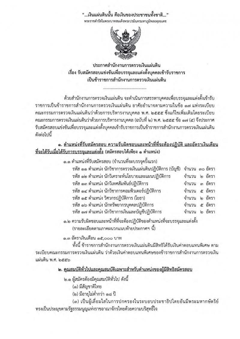 สำนักงานการตรวจเงินแผ่นดิน ประกาศรับสมัครสอบแข่งขันเพื่อบรรจุและแต่งตั้งบุคคลเข้ารับราชการ จำนวน 7 ตำแหน่ง 49 อัตรา (วุฒิ ป.ตรี) รับสมัครสอบทางอินเทอร์เน็ต ตั้งแต่วันที่ 16 พ.ค. - 5 มิ.ย. 2560