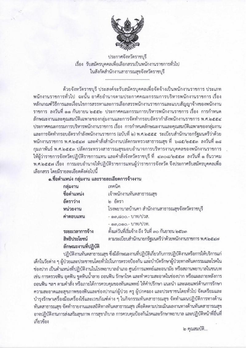 สาธารณสุขจังหวัดราชบุรี ประกาศรับสมัครบุคคลเพื่อเลือกสรรเป็นพนักงานราชการทั่วไป จำนวน 2 อัตรา (วุฒิ ปวท.ปวส.) รับสมัครสอบตั้งแต่วันที่ 15-19 พ.ค. 2560