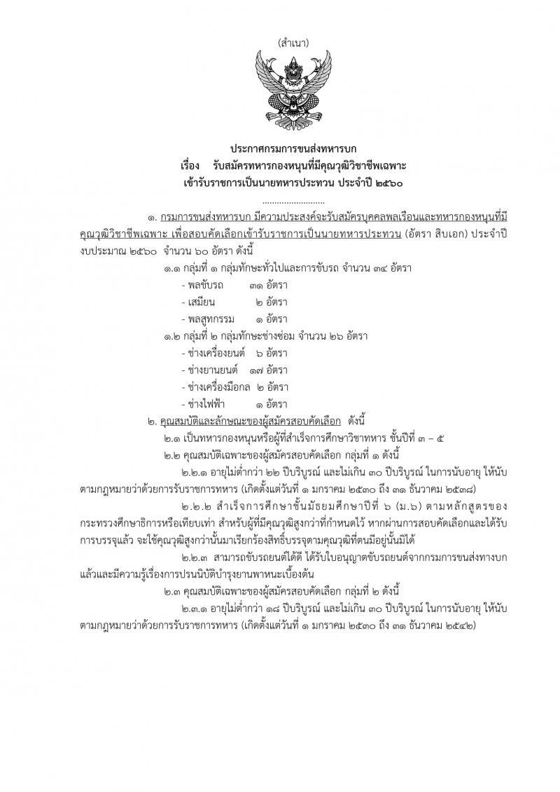 กรมการขนส่งทหารบก ประกาศรับสมัครทหารกองหนุนที่มีคุณวุฒิวิชาชีพเฉพาะเข้ารับราชการเป็นนายทหารประทวน ประจำปี 2560 จำนวน 60 อัตรา (วุฒิ ม.ปลาย ปวช.) รับสมัครสอบตั้งแต่วันที่ 22-25 พ.ค. 2560
