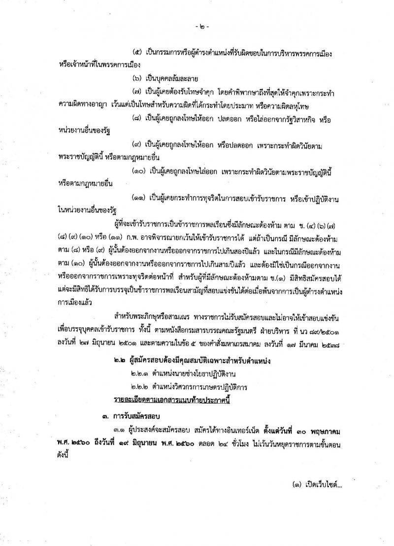 กรมวิชาการเกษตร ประกาศรับสมัครสอบแข่งขันเพื่อบรรจุและแต่งตั้งบุคคลเข้ารับราชการ จำนวน 2 ตำแหน่ง 3 อัตรา (วุฒิ ปวส. ป.ตรี) รับสมัครสอบทางอินเทอร์เน็ต ตั้งแต่วันที่ 30 พ.ค. - 19 มิ.ย. 2560