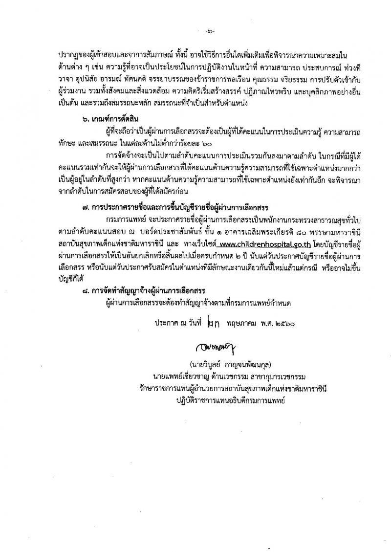 กรมการแพทย์ ประกาศรับสมัครบุคคลเพื่อเลือกสรรเป็นพนักงานราชการ จำนวน 14 ตำแหน่ง 36 อัตรา (วุฒิบางตำแหน่งไม่ต้องมีวุฒิ, ม.ปลาย ปวช. ป.ตรี) รับสมัครสอบตั้งแต่วันที่ 1-30 มิ.ย. 2560