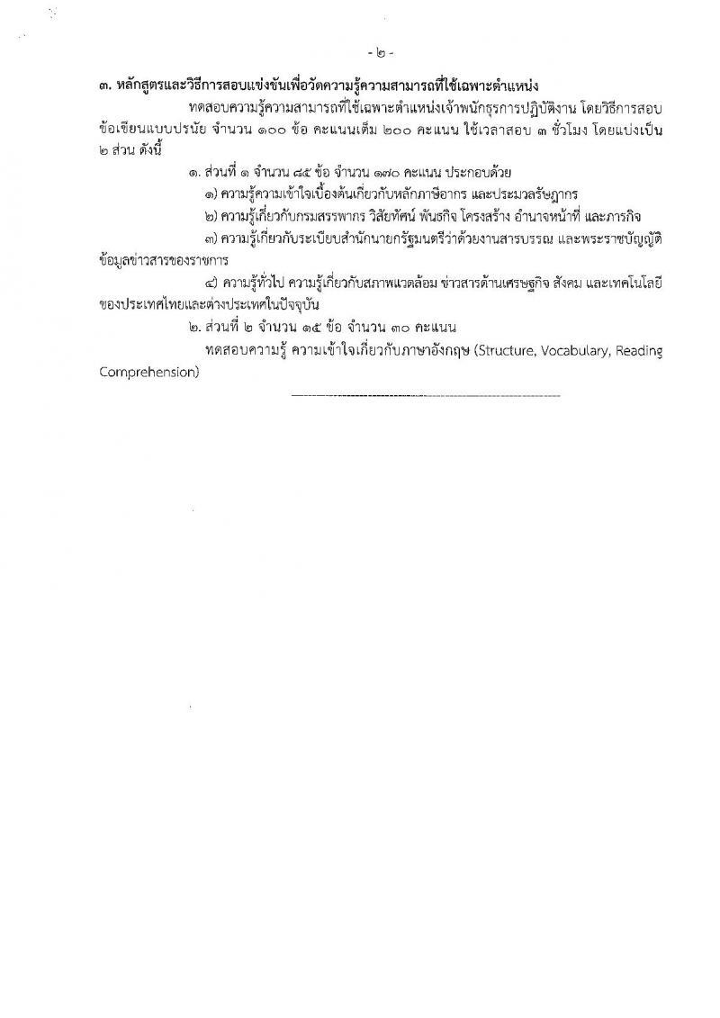 กรมสรรพากร ประกาศรับสมัครสอบแข่งขันเพื่อบรรจุและแต่งตั้งบุคคลเข้าราชการในตำแหน่งประเภททั่วไป จำนวน 6 ตำแหน่ง 587 อัตรา (วุฒิ ปวส.อนุปริญญา หรือเทียบเท่า) รับสมัครสอบตั้งแต่วันที่ 5-29 มิ.ย. 2560