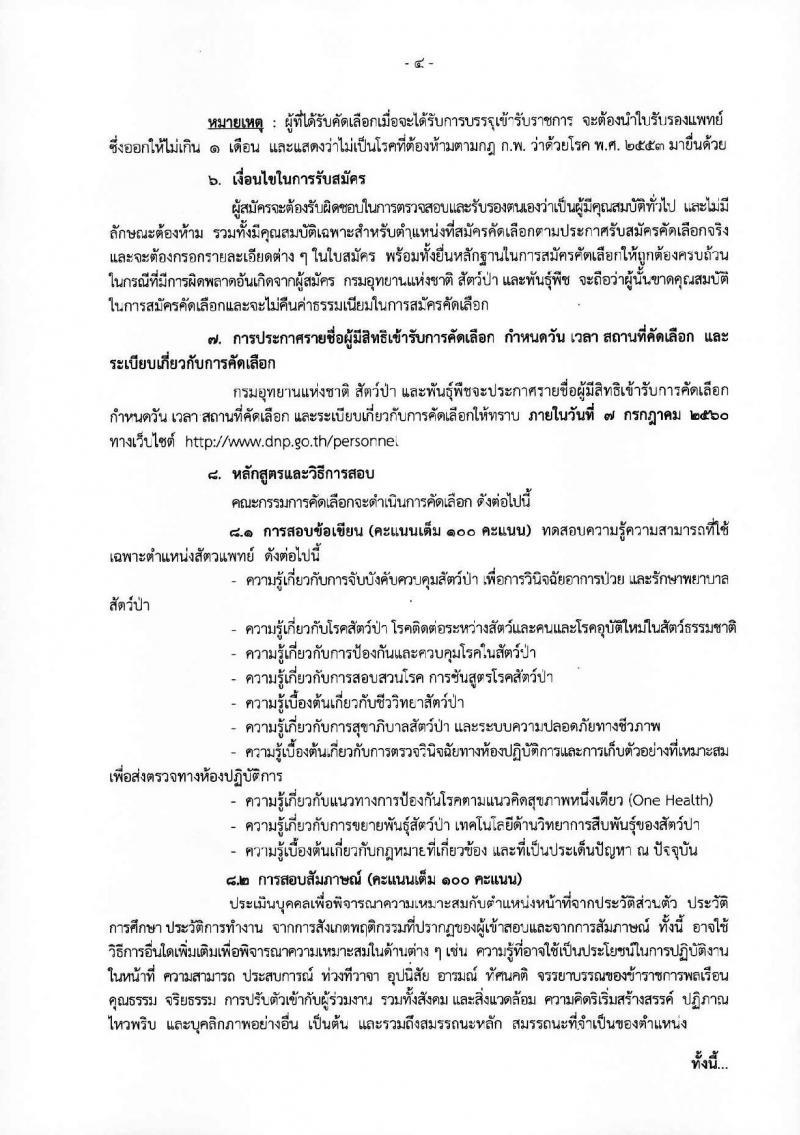 กรมอุทยานแห่งชาติ สัตว์ป่า และพันธุ์พืช ประกาศรับสมัครบุคคลเพื่อสอบคัดเลือกบรรจุเข้ารับราชการในตำแหน่งนักสัตวแพทย์ จำนวน 7 อัตรา (วุฒิ ป.ตรี) รับสมัครสอบตั้งแต่วันที่ 12-23 มิ.ย. 2560