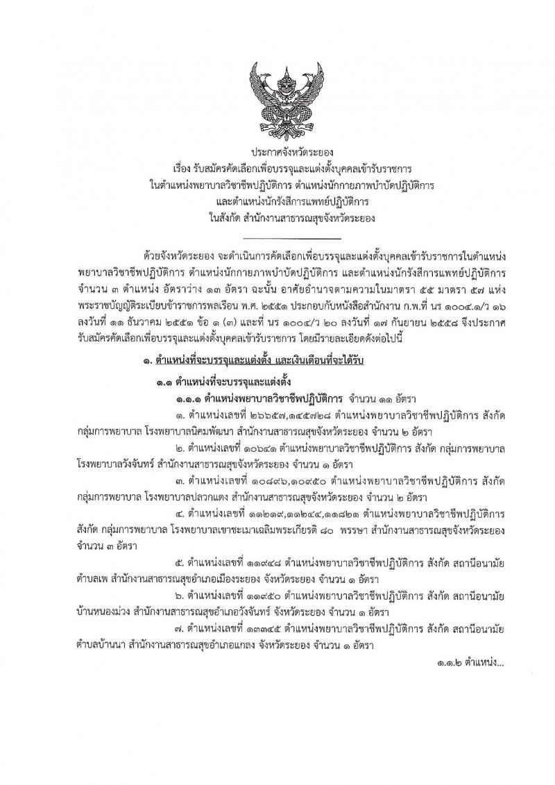 สาธารณสุขจังหวัดระยอง ประกาศรับสมัครคัดเลือกเพื่อบรรจุและแต่งตั้งบุคคลเข้ารับราชการ จำนวน 3 ตำแหน่ง 19 อัตรา (วุฒิ ป.ตรี) รับสมัครสอบตั้งแต่วันที่ 15-21 มิ.ย. 2560
