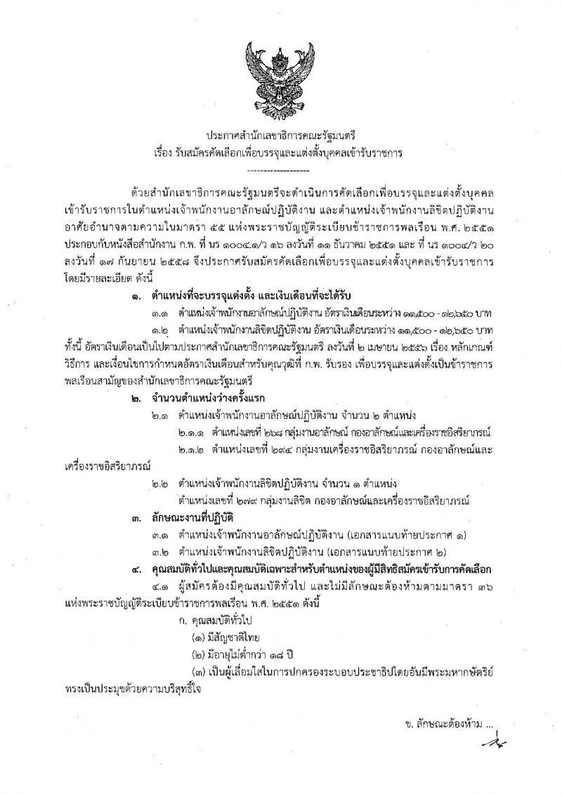สำนักงานเลขาธิการคณะรัฐมนตรี ประกาศรับสมัครคัดเลือกเพื่อบรรจุและแต่งตั้งบุคคลเข้ารับราชการ จำนวน 2 ตำแหน่ง 3 อัตรา (วุฒิ ปวส. หรือเทียบเท่า) รับสมัครสอบ ตั้งแต่วันที่ 19-23 มิ.ย. 2560