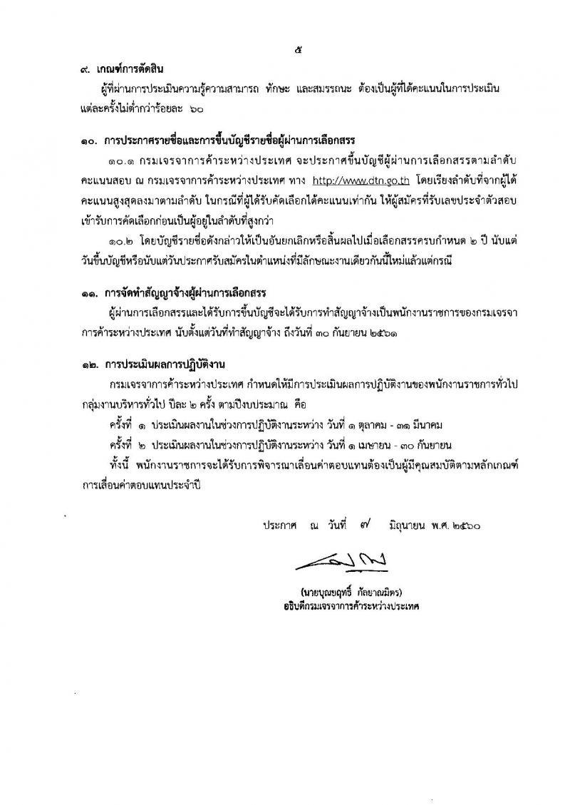 กรมเจรจาการค้าระหว่างประเทศ ประกาศรับสมัครบุคคลเพื่อเลือกสรรเป็นพนักงานราชการ จำนวน 5 ตำแหน่ง 6 อัตรา (วุฒิ ป.ตรี ป.โท) รับสมัครสอบทางอินเทอร์เน็ต ตั้งแต่วันที่ 16-22 มิ.ย. 2560