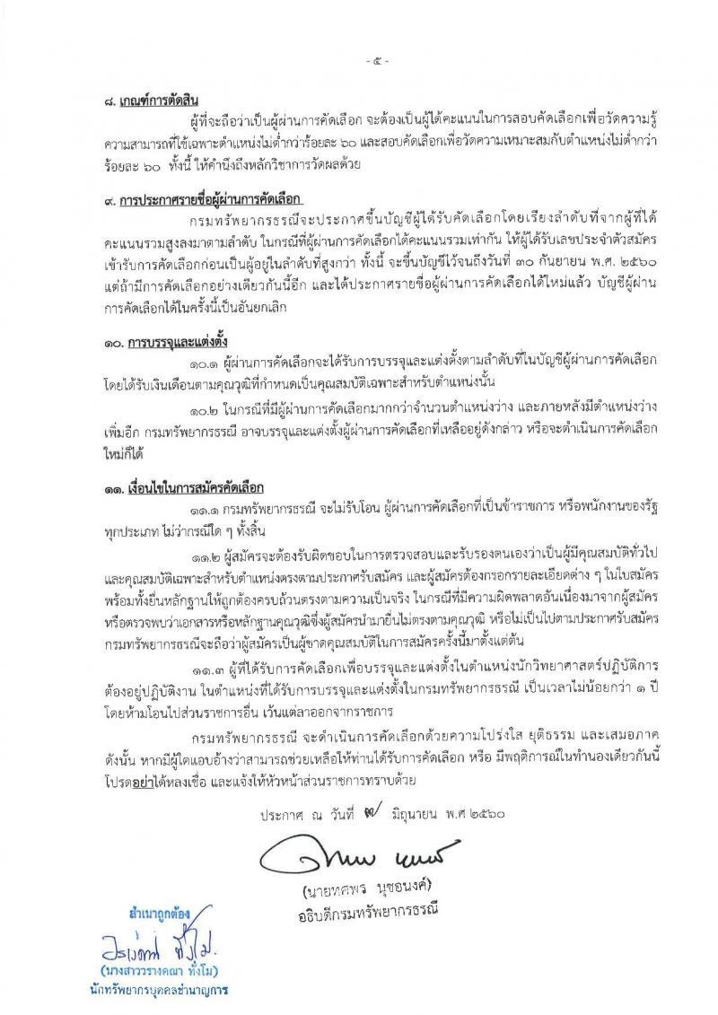 สาธารณสุขจังหวัดขอนแก่น ประกาศรับสมัครคัดเลือกเพื่อบรรจุและแต่งตั้งบุคคลเข้ารับราชการ จำนวน 3 ตำแหน่ง 25 อัตรา (วุฒิ ปวส. ป.ตรี) รับสมัครสอบตั้งแต่วันที่ 12-16 มิ.ย. 2560