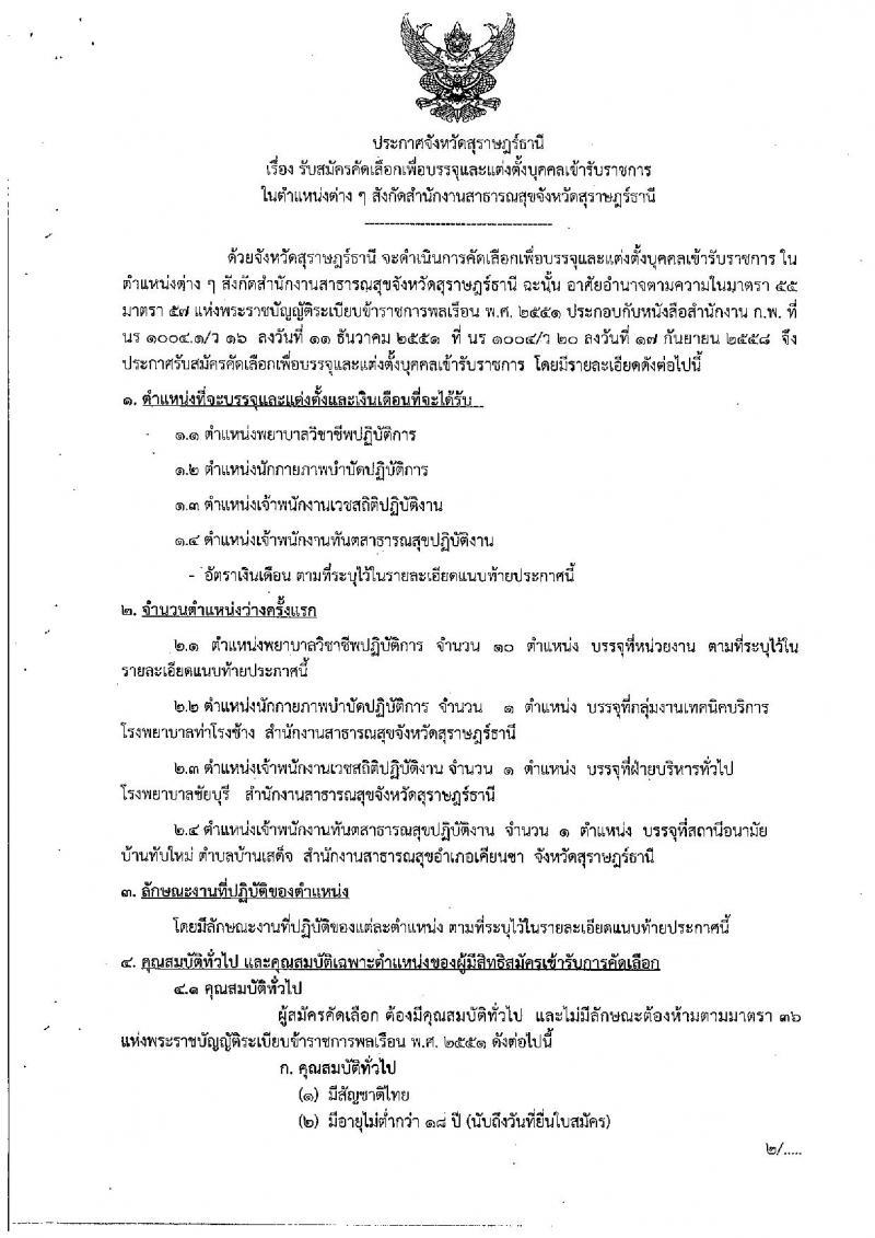 สาธารณสุขจังหวัดสุราษฎร์ธานี ประกาศรับสมัครคัดเลือกเพื่อบรรจุและแต่งตั้งบุคคลเข้ารับราชการ จำนวน 4 ตำแหน่ง 15 อัตรา (วุฒิ ปวส. ป.ตรี) รับสมัครสอบตั้งแต่วันที่ 12-16 มิ.ย. 2560
