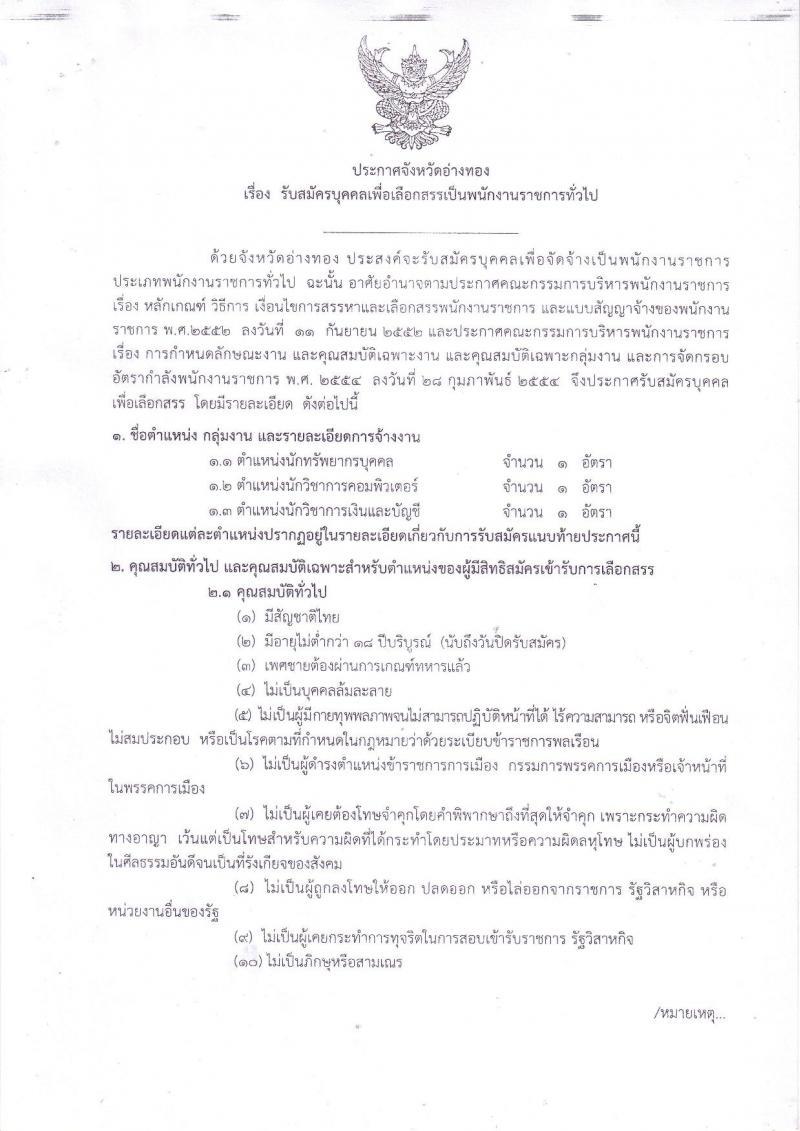 สาธารณสุขจังหวัดอ่างทอง ประกาศรับสมัครบุคคลเพื่อเลือกสรรเป็นพนักงานราชการทั่วไป จำนวน 3 ตำแหน่ง 3 อัตรา (วุฒิ ป.ตรี) รับสมัครสอบตั้งแต่วันที่ 14-20 มิ.ย. 2560