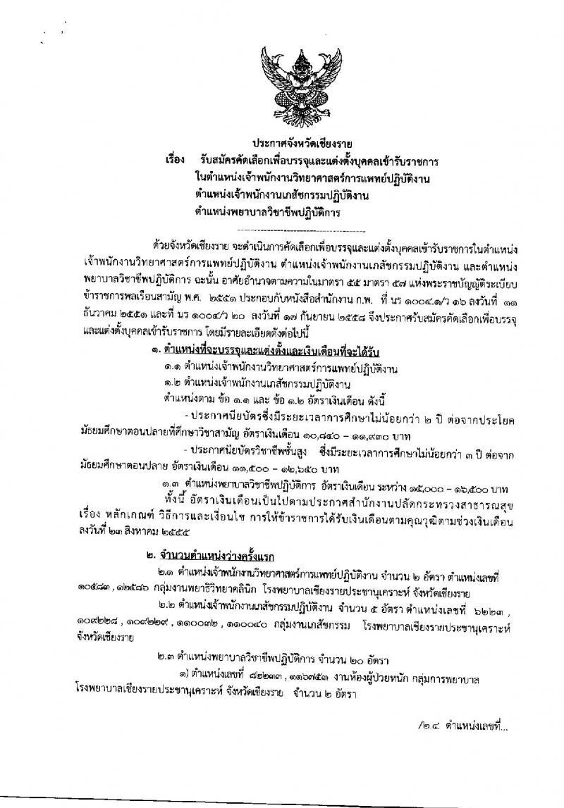 สาธารณสุขจังหวัดเชียงราย ประกาศรับสมัครบุคคลเพื่อบรรจุและแต่งตั้งบุคคลเข้าราชการ จำนวน 3 ตำแหน่ง 27 อัตรา (วุฒิ ปวส. ป.ตรี) รับสมัครสอบตั้งแต่วันที่ 15-22 มิ.ย. 2560