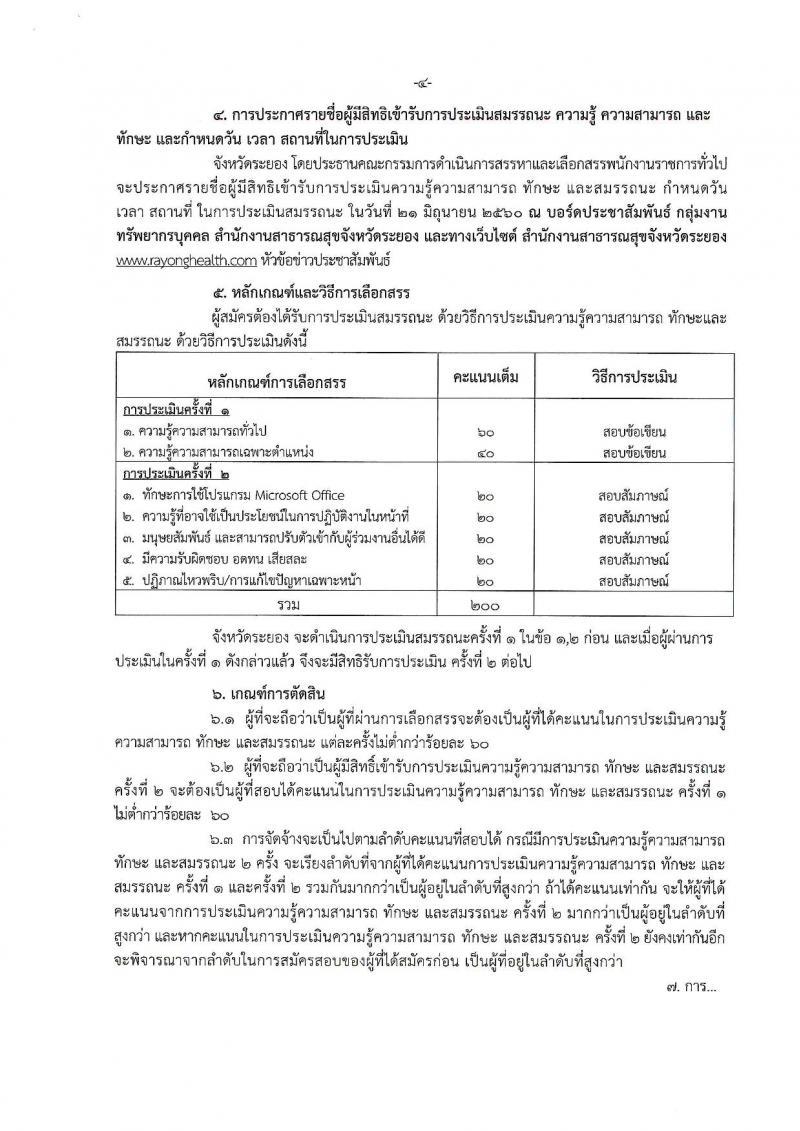 สาธารณสุขจังหวัดระยอง ประกาศรับสมัครบุคคลเพื่อเลือกสรรเป็นพนักงานราชการทั่วไป จำนวน 6 ตำแหน่ง 6 อัตรา (วุฒิ ปวส. ป.ตรี) รับสมัครสอบตั้งแต่วันที่ 14-20 มิ.ย. 2560