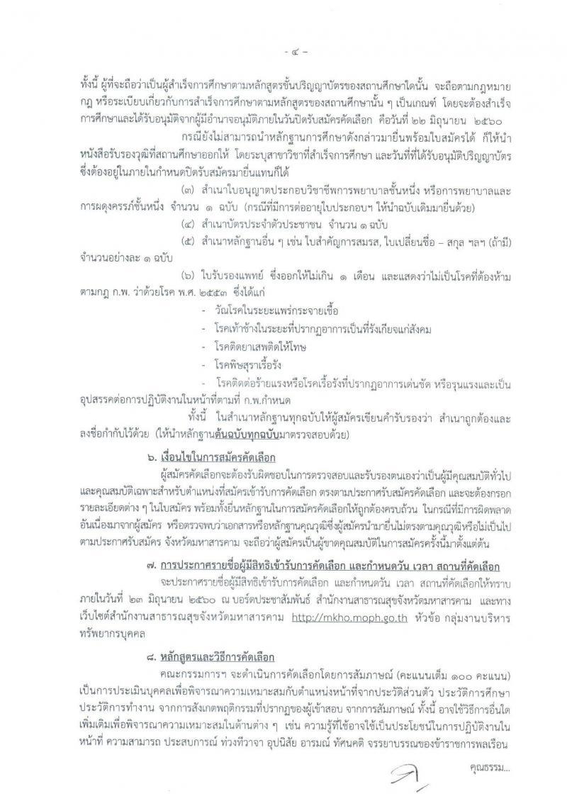 สาธารณสุขจังหวัดมหาสารคาม ประกาศรับสมัครคัดเลือกเพื่อบรรจุและแต่งตั้งบุคคลเข้ารับราชการ จำนวน 5 ตำแหน่ง 5 อัตรา (วุฒิ ป.ตรี) รับสมัครสอบตั้งแต่วันที่ 16-22 มิ.ย. 2560