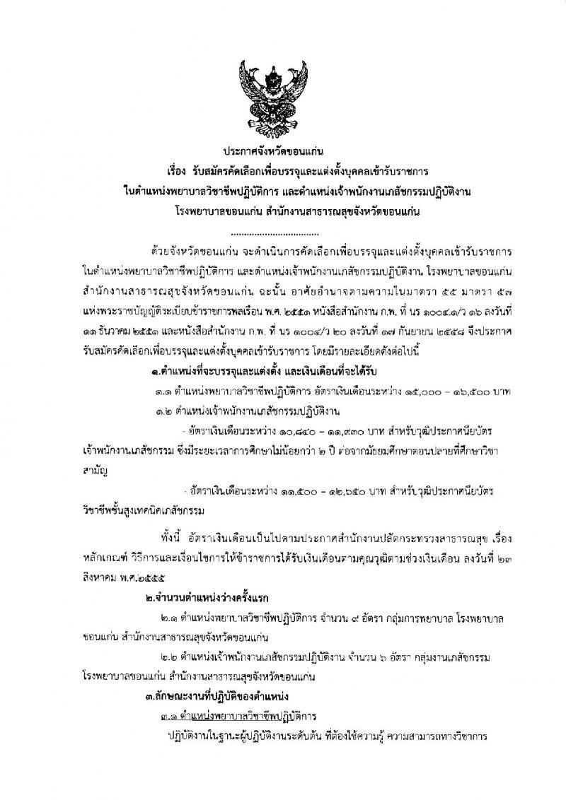 สาธารณสุขจังหวัดขอนแก่น ประกาศรับสมัครคัดเลือกเพื่อบรรจุและแต่งตั้งบุคคลเข้ารับราชการ จำนวน 2 ตำแหน่ง 15 อัตรา (วุฒิ ปวส. ป.ตรี) รับสมัครสอบตั้งแต่วันที่ 19-23 มิ.ย. 2560