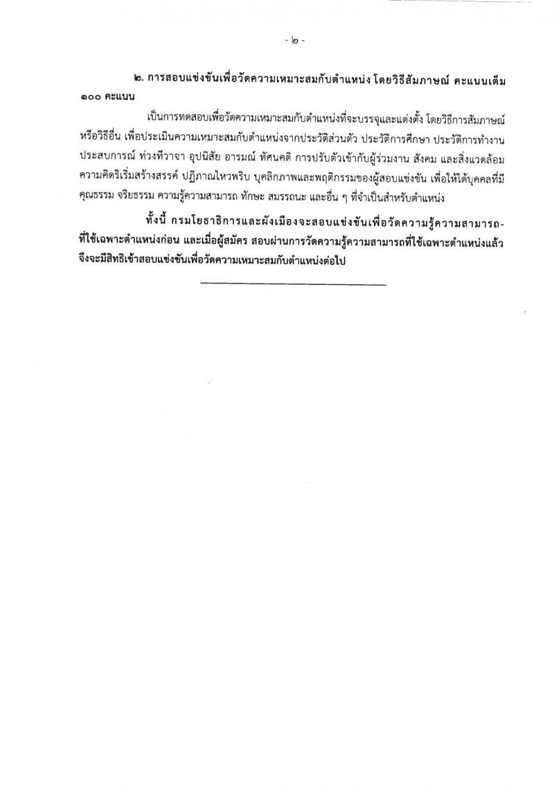 กรมโยธาธิการและผังเมือง ประกาศรับสมัครสอบแข่งขันเพื่อบรรจุและแต่งตั้งบุคคลเข้ารับราชการ จำนวน 4 ตำแหน่ง 10 อัตรา (วุฒิ ปวส. ป.ตรี ป.โท) รับสมัครสอบทางอินเทอร์เน็ต ตั้งแต่วันที่ 3-25 ก.ค. 2560