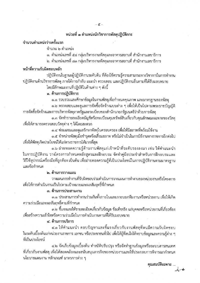สำนักงานเลขาธิการคณะรัฐมนตรี ประกาศรับสมัครสอบแข่งขันเพื่อบรรจุและแต่งตั้งบุคคลเข้ารับราชการ จำนวน 6 ตำแหน่ง 21 อัตรา (วุฒิ ปวส. ป.ตรี ป.โท) รับสมัครสอบตั้งแต่วันที่ 11 ก.ค. - 1 ส.ค. 2560