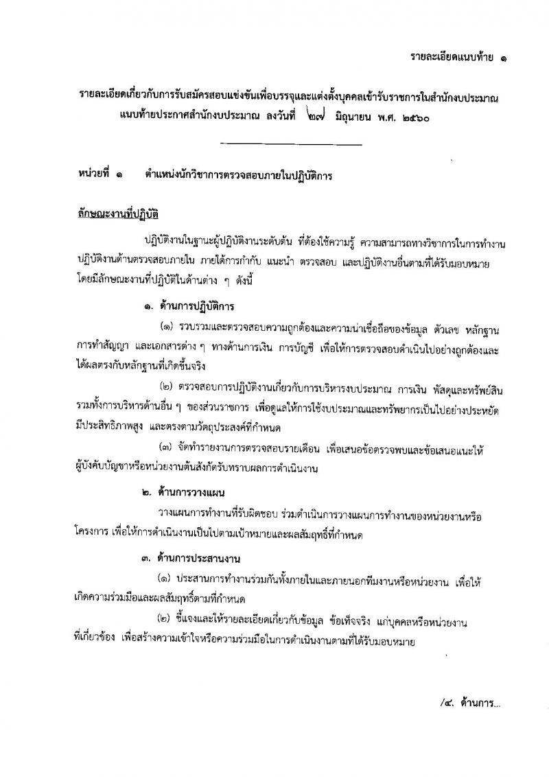 สำนักงานงบประมาณ ประกาศรับสมัครสอบแข่งขันเพื่อบรรจุและแต่งตั้งบุคคลเข้ารับราชการ จำนวน 4 ตำแหน่ง 6 อัตรา (วุฒิ ป.ตรี ป.โท) รับสมัครสอบทางอินเทอร์เน็ต ตั้งแต่วันที่ 11 ก.ค. - 1 ส.ค. 2560