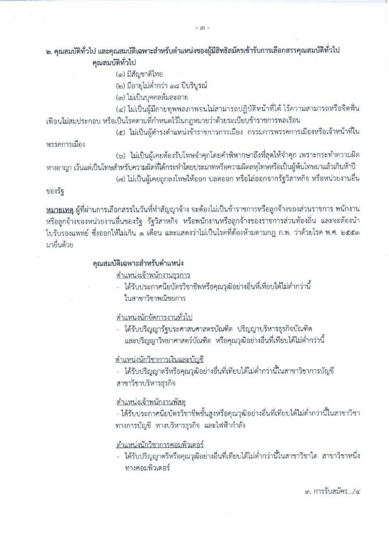 สาธารณสุขจังหวัดพิจิตร ประกาศรับสมัครบุคคลเพื่อเลือกสรรเป็นพนักงานราชการทั่วไป จำนวน 5 ตำแหน่ง 6 อัตรา (วุฒิ ปวช. ปวส. ป.ตรี) รับสมัครสอบตั้งแต่วันที่ 5-12 ก.ค. 2560