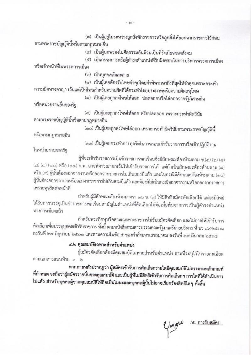 กรมราชทัณฑ์ ประกาศรับสมัครคัดเลือกบุคคลเพื่อบรรจุและแต่งตั้งเข้ารับราชการ จำนวน 2 ตำแหน่ง 6 อัตรา (วุฒิ ป.ตรี) รับสมัครสอบทางอินเทอร์เน็ต ตั้งแต่วันที่ 5-20 ก.ค. 2560