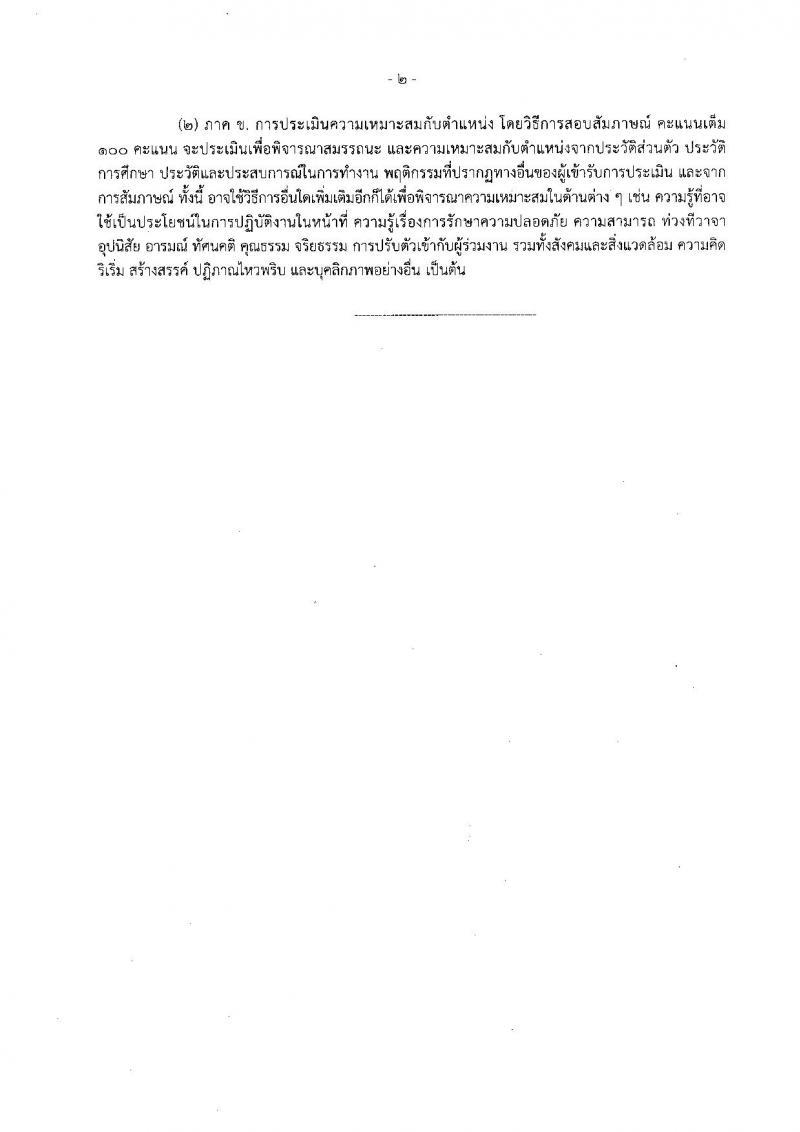 สำนักงานปรมาณูเพื่อสันติ ประกาศรับสมัครบุคคลเพื่อเลือกสรรเป็นพนักงานราชการทั่วไป ตำแหน่งนักวิเทศสัมพันธ์ จำนวน 2 อัตรา (วุฒิ ป.ตรี) รับสมัครสอบตั้งแต่วันที่ 6-13 ก.ค. 2560