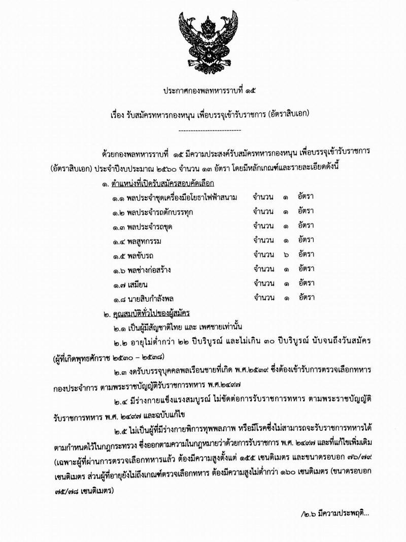กองพลทหารราบที่ 15 ประกาศรับสมัครทหารกองหนุน เพื่อบรรจุเข้ารับราชการ (อัตราสิบเอก) จำนวน  8 ตำแหน่ง 13 อัตรา (วุฒิ ม.ปลาย หรือเทียบเท่า) รับสมัครสอบตั้งแต่วันที่ 12-21 ก.ค. 2560