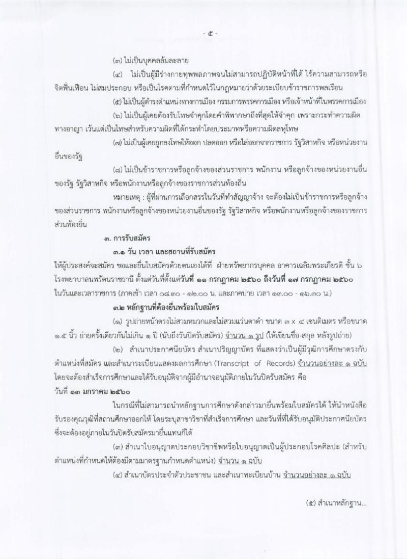 โรงพยาบาลนพรัตนราชธานี ประกาศรับสมัครเพื่อคัดเลือกบุคคลเข้าเป็นพนักงานราชการ จำนวน 21 ตำแหน่ง 227 อัตรา (วุฒิ ม.ต้น ม.ปลาย ปวช. ปวส. ป.ตรี ป.โท) รับสมัครสอบตั้งแต่วันที่ 11-17 ก.ค. 2560