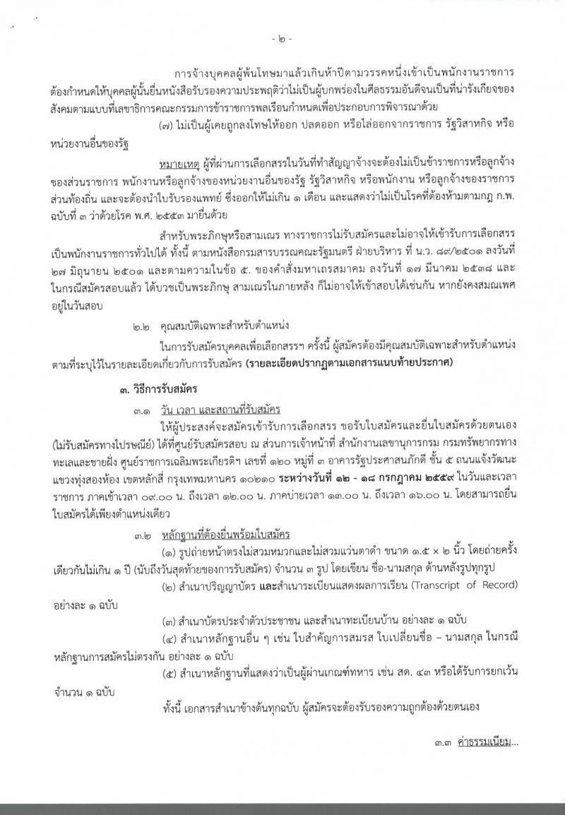 กรมทรัพยากรทางทะเลและชายฝั่ง ประกาศรับสมัครบุคคลเพื่อเลือกสรรเป็นพนักงานราชการทั่วไป จำนวน 2 ตำแหน่ง 20 อัตรา (วุฒิ ปวส. ป.ตรี) รับสมัครสอบตั้งแต่วันที่ 12-18 ก.ค. 2560