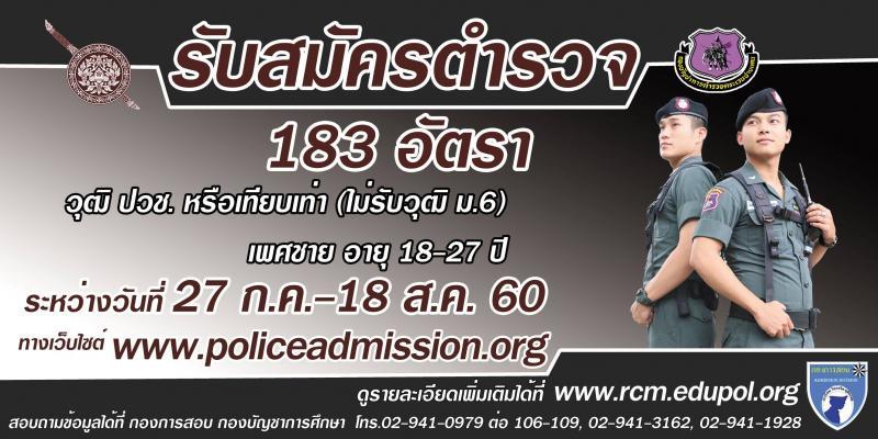 สำนักงานตำรวจแห่งชาติ ประกาศรับสมัครบุคคลภายนอกเพศชายสอบบรรจุเข้ารับราชการเป็นตำรวจอัตราสิบตรี จำนวน 183 อัตรา (วุฒิ ปวช. ม.ปลาย หรือเทียบเท่า) รับสมัครสอบทางอินเทอร์เน็ต ตั้งแต่วันที่ 20-26 ก.ค. 2560