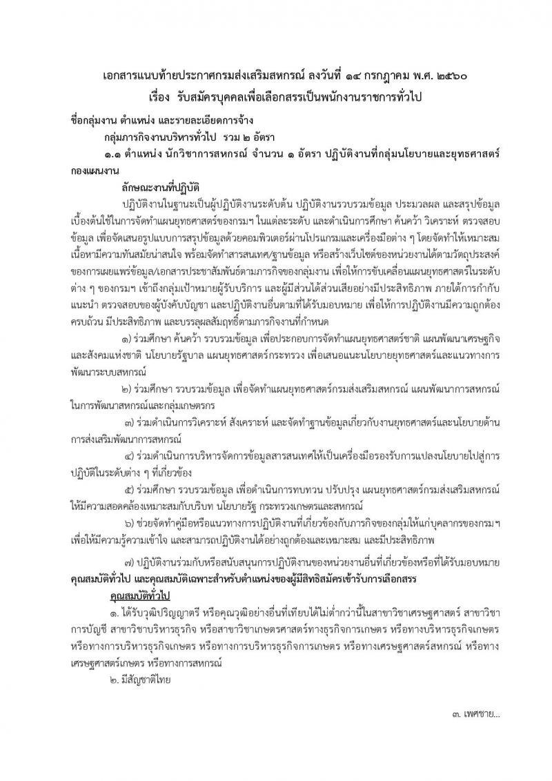 กรมส่งเสริมสหกรณ์ ประกาศรับสมัครบุคคลเพื่อเลือกสรรเป็นพนักงานราชการทั่วไป จำนวน 2 อัตรา (วุฒิ ป.ตรี) รับสมัครสอบ ตั้งแต่วันที่ 21 ก.ค. - 4 ส.ค. 2560
