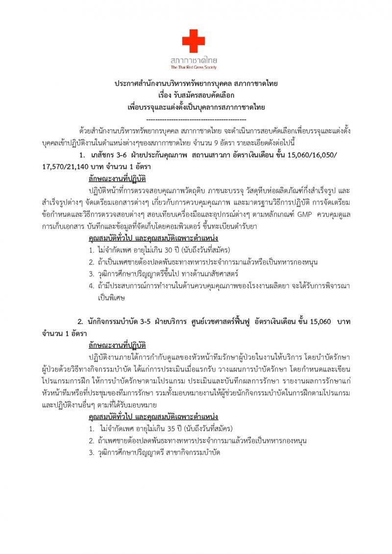สถากาชาดไทย ประกาศรับสมัครบุคคลเพื่อคัดเลือกเพื่อบรรจุและแต่งตั้งเป็นบุคลากรสภากาชาดไทย จำนวน 9 อัตรา (วุฒิ ม.ต้น ม.ปลาย ป.ตรี) รับสมัครสอบด้วยตนเอง หรือทางเน็ต ตั้งแต่วันที่ 14 ก.ค. - 3 ส.ค. 2560
