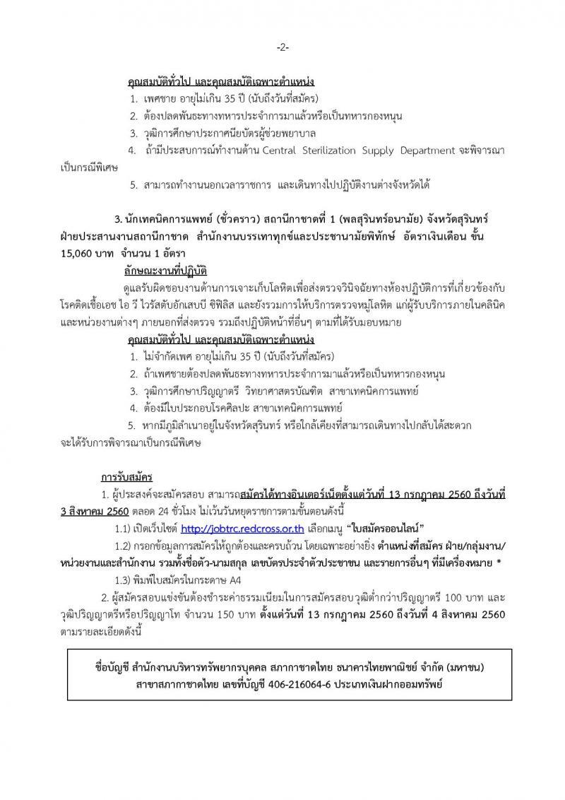 สภากาชาดไทย ประกาศรับสมัครบุคคลเพื่อคัดเลือกเพื่อบรรจุและแต่งตั้งเป็นบุคลากรสภากาชาดไทย จำนวน 3 อัตรา (วุฒิ ผู้ช่วยพยาบาล ป.ตรี) รับสมัครสอบทางอินเทอร์เน็ต ตั้งแต่วันที่ 13 ก.ค. - 3 ส.ค. 2560
